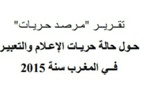 """حول قضية الصحفي  حميد المهداوي في   تقــريــر """"مـرصـد حـريـات"""" حـول حالة حريـات الإعـلام والتعبيـر فــي المغـرب سنة 2015"""