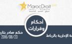 حكم المحكمة الإدارية بالرباط القاضي بإلغاء قرار وزير الداخلية بإعادة الانتخابات بمجموع دوائر جماعة السويهلة