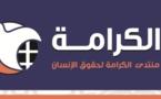 بيان منتدى الكرامة بخصوص انتهاك الحقوق الشخصية للمواطنين