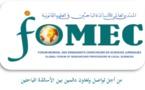 تأسيس المنتدى العالمي للأساتذة الباحثين في العلوم القانونية