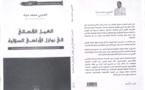 إصدار جديد للدكتور العربي مياد تحت عنوان العمل القضائي في نوازل الأراضي السلالية