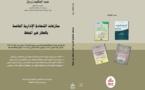 صدور مؤلف للأستاذ عبد الحكيم زروق تحت عنوان منازعات الشهادة الإدارية الخاصة بالعقار غير المحفظ