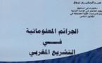 صدور مؤلف للدكتور عبد الحكيم زروق تحت عنوان الجرائم المعلوماتية في التشريع المغربي