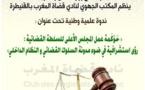 نادي قضاة المغرب يناقش بالقنيطرة حوكمة عمل المجلس الاعلى للسلطة القضائية