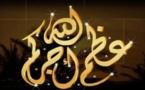 تعزية في وفاة ذ/ جواد بنجلون التويمي المحامي بهيئة فاس