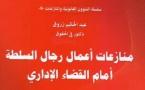 إصدار جديد للدكتور عبد الحكيم زروق تحت عنوان منازعات أعمال رجال السلطة أمام القضاء الإداري
