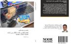 النظام القانوني للأداء الإلكتروني وآليات الحماية المدنية والجنائية: دارسة مقارنة إصدار جديد للباحث الخاميس بن بوعبيد