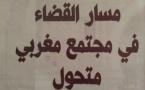 مسار القضاء في مجتمع مغربي متحول موضوع عدد خاص لمجلة أبحاث