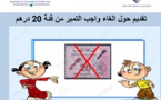 حول إلغاء واجب التمبر من فئة 20 درهم