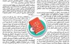 قراءة مقاصدية في عبارة: قبل أي دفع أو دفاع بقلم ذ/ رضى بلحسين