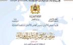 النص الكامل للرسالة الملكية الموجهة إلى المشاركين في المؤتمر الدولي الأول للعدالة بمراكش