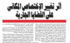 أثر تغيير الإختصاص المكاني على القضايا الجارية بقلم ذ/ رضى بلحسين