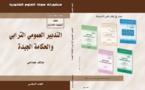 اصدار جديد لمجلة العلوم القانونية تحت عنوان: التدبير العمومي الترابي والحكامة الجيدة