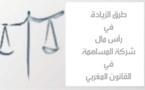 ﻄرﻖ الزيادة في رأس مال شركة المساهمة في القانون المغربي