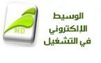 الوسيط الالكتروني في التشغيل _ قراءة قانونية أولية
