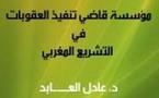 مؤسسة قاضي تنفيذ العقوبات في التشريع المغربي
