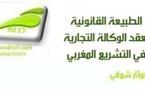 الطبيعة القانونية  لعقد الوكالة التجارية  في التشريع المغربي
