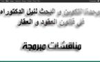 المناقشات المبرمجة لشهر ديسمبر 2011، و شهر يناير 2012