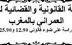 ماستر: الحماية القانونية والقضائية للمجال العمراني بالمغرب -دراسة على ضوء قانوني 12.90 و25.90