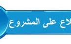 التشريع التونسي: نسخة كاملة من مشروع مراجعة مجلة الإجراءات الجزائية