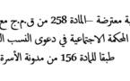 مذكرة إثارة قضية معترضة –المادة 258 من ق.م.ج مع ملتمس إرجاء البت  لغاية فصل المحكمة الاجتماعية في دعوى النسب الناتج عن الخطبة  طبقا للمادة 156 من مدونة الأسرة