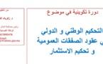 العرض الكامل للدورة التكوينية في موضوع التحكيم الوطني والدولي  في عقود الصفقات العمومية للدكتور زكرياء الغزاوي