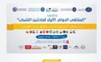 تفاصيل المشاركة في الملتقى الدولي الأول للباحثين الشباب