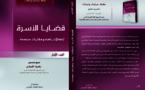 إصدار جديد: قضايا الأسرة إشكالات راهنة ومقاربات متعددة