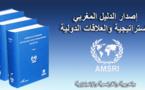 الدليل المغربي للاستراتيجية والعلاقات الدولية