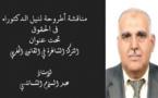 تقرير حول مناقشة أطروحة لنيل الدكتوراه في الحقوق تحت عنوان التركة الشاغرة في القانون المغربي