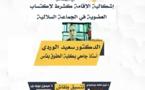 حلقة جديدة حول إشكالية الإقامة كشرط لإكتساب العضوية في الجماعة السلالية مع د سعيد الوردي