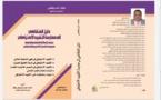 دليل المتقاضي إلى ممارسة التقييد الاحتياطي مؤلف جديد للدكتور هشام المراكشي