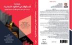 مؤلف جديد تحت عنوان حماية المستهلك في العقود التجارية للأستاذ يوسف الزوجال