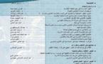 صدور العدد الرابع من مجلة المنبر القانوني