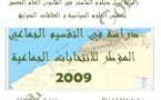 التقسيم الجماعي المؤطر للانتخابات الجماعية 2009