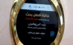 تتويج رشيد المرزكيوي بجائزة أفضل بحث علمي حول مكافحة العنف ضد النساء