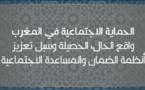 الحماية الإجتماعية في المغرب - تقرير