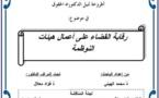 رقابة القضاء على أعمال هيئات النوظمة: تقرير مناقشة أطروحة لنيل شهادة الدكتوراه في الحقوق بكلية الحقوق بفاس