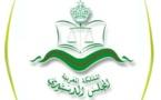 تقديم مقال أمام المجلس الدستوري يلتمس القول بعدم دستورية المادة 139 من قانون المسطرة الجنائية