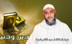 الشيخ عبد القادر شوعة يتحدث عن العشر الأواخر من رمضان