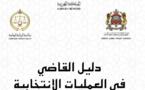 دليل القاضي في العمليات الإنتخابية لسنة 2021