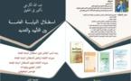 مؤلف حديث للدكتور عبد الله الكرجي تحت عنوان استقلال النيابة العامة بين التأييد والتنديد