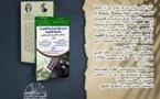 """صدور مؤلف في موضوع تحديث نظام المحاسبة العمومية بالمملكة المغربية: من التأطير القانوني إلى التنزيل العملي"""" للدكتور عثمان مودن والباحث المهدي العلوي"""