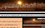 صدور  االعدد الثالث عشر لشهر نونبر 2013 من مجلة الفقه والقانون