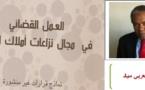 صدور دليل العمل القضائي في مجال نزاعات أملاك الدولة للدكتور العربي مياد