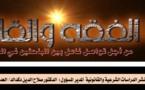 صدور  العدد 14 لشهر دجنبر  2013 من مجلة الفقه والقانون