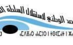 يوم دراسي حول موضوع  مشاريع القوانين التنظيمية للسلطة القضائية بالمغرب وسؤال استقلال القضاء