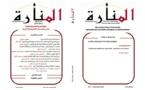 صدور العدد الخامس من مجلة المنارة للدراسات القانونية والادارية