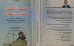صدور مؤلف تحت عنوان القضاء التجاري و المنازعات التجارية  للدكتور عبد الرحيم بحار