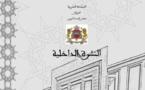 النشرة الداخلية لمجلس المستشارين برسم شهر يناير